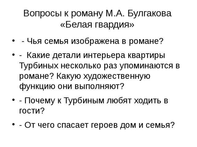 Вопросы к роману М.А. Булгакова «Белая гвардия» - Чья семья изображена в рома...