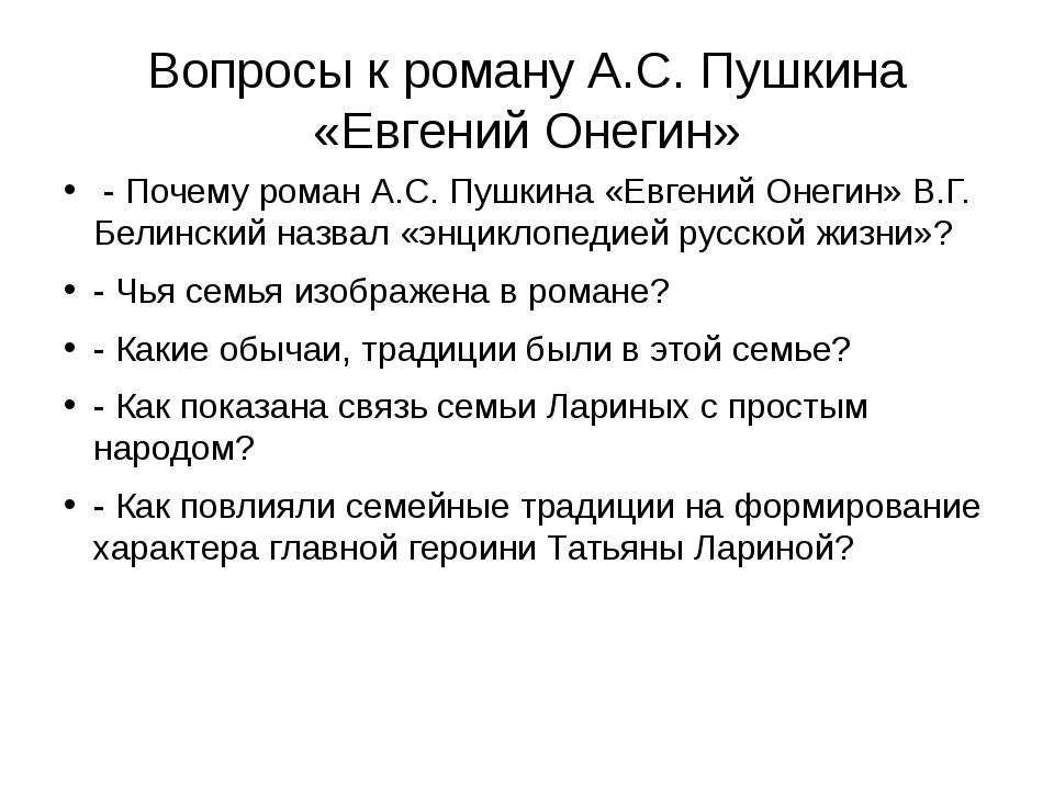 Вопросы к роману А.С. Пушкина «Евгений Онегин» - Почему роман А.С. Пушкина «Е...