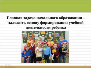 Главная задача начального образования – заложить основу формирования учебной