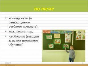 по теме монопроекты (в рамках одного учебного предмета), межпредметные, свобо
