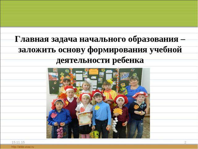Главная задача начального образования – заложить основу формирования учебной...