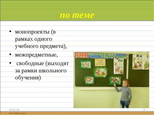 по теме монопроекты (в рамках одного учебного предмета), межпредметные, свобо...