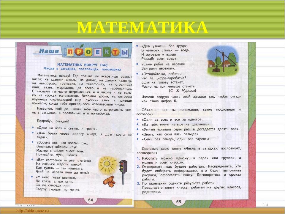 МАТЕМАТИКА * *