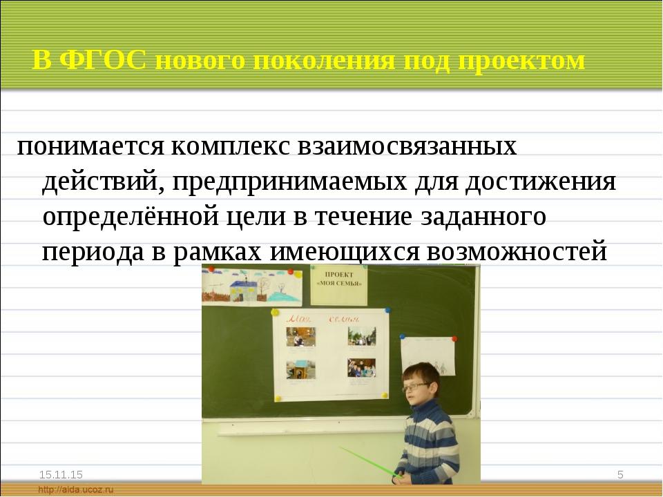 В ФГОС нового поколения под проектом понимается комплекс взаимосвязанных дей...