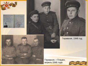Германия, 1946 год Германия, г.Плауен, апрель 1946 года