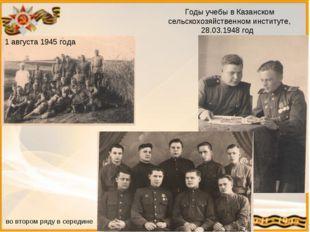 1 августа 1945 года Годы учебы в Казанском сельскохозяйственном институте, 28