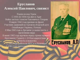 Ерусланов Алексей Павлович, связист Родом из-под Урала С 1931 по 1934 год жил