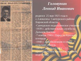 Головунин Леонид Иванович родился 25 мая 1921 года в с.Алексеиха Санчурского