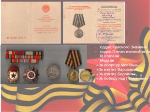 орден Красного Знамени орден Отечественной войны III степени Медали «За оборо