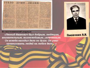 Из воспоминаний родных: «Леонид Иванович был добрым, любящим, внимательным, ж