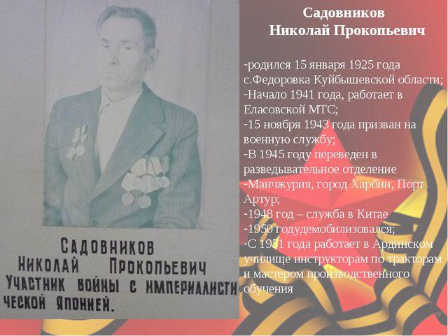 Садовников Николай Прокопьевич родился 15 января 1925 года с.Федоровка Куйбыш...