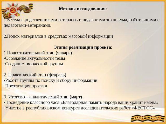 Методы исследования: Беседа с родственниками ветеранов и педагогами техникума...
