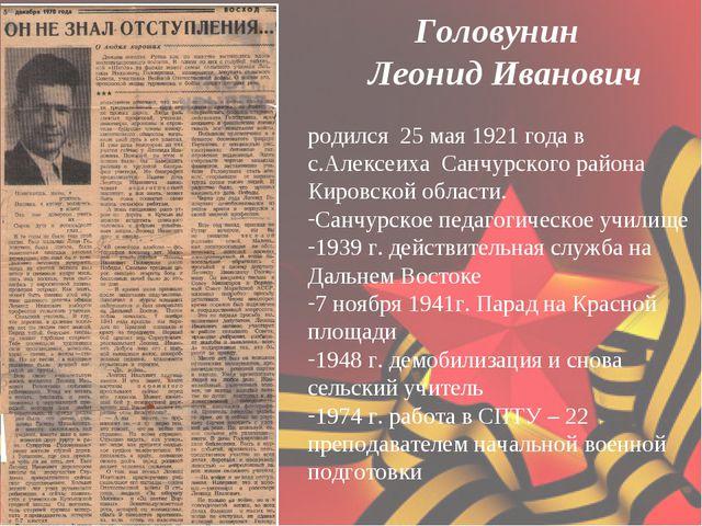 Головунин Леонид Иванович родился 25 мая 1921 года в с.Алексеиха Санчурского...