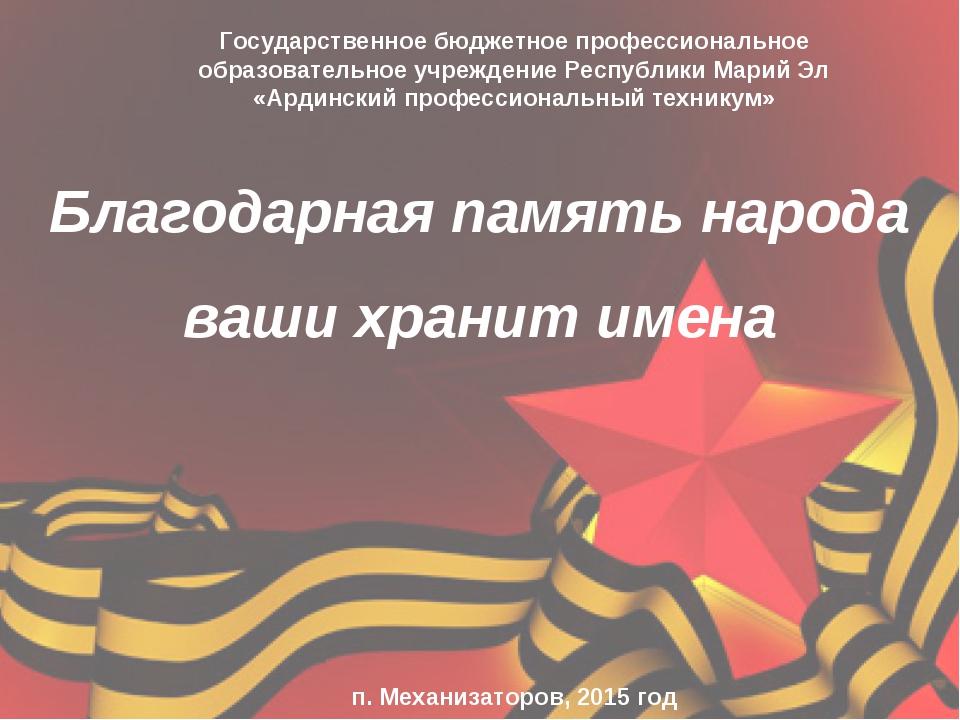 Благодарная память народа ваши хранит имена п. Механизаторов, 2015 год Госуда...