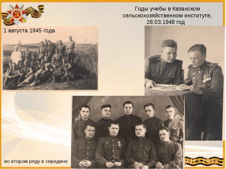 1 августа 1945 года Годы учебы в Казанском сельскохозяйственном институте, 28...