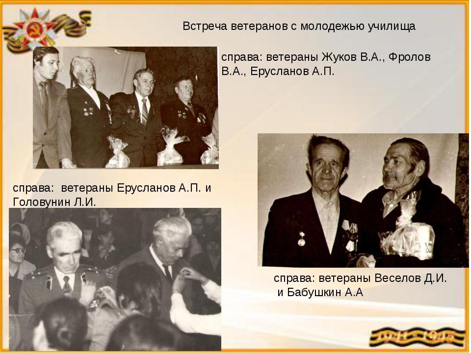Встреча ветеранов с молодежью училища справа: ветераны Жуков В.А., Фролов В.А...