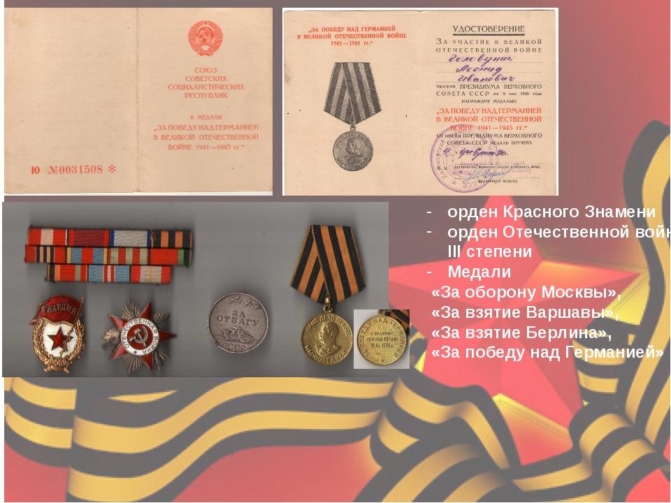 орден Красного Знамени орден Отечественной войны III степени Медали «За оборо...