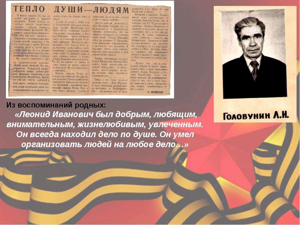 Из воспоминаний родных: «Леонид Иванович был добрым, любящим, внимательным, ж...