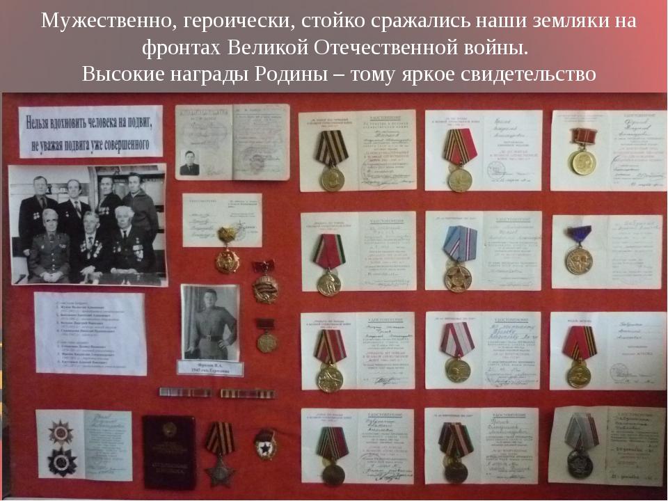 Мужественно, героически, стойко сражались наши земляки на фронтах Великой Оте...