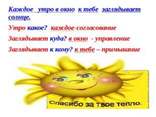 Каждое утро в окно к тебе заглядывает солнце. Утро какое? каждое-согласование