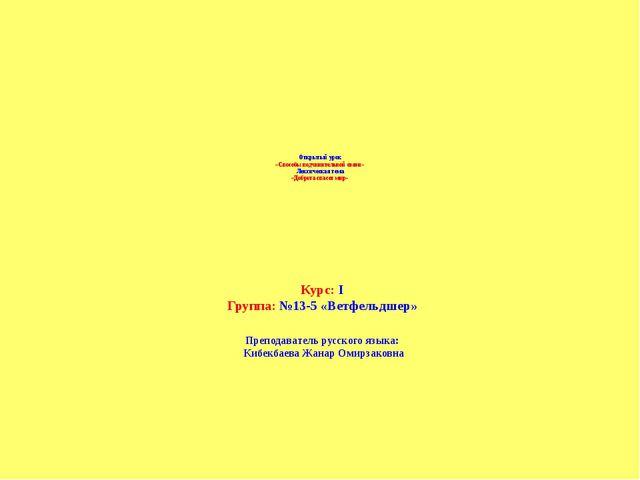 Открытый урок «Способы подчинительной связи» Лексическая тема «Доброта спасе...