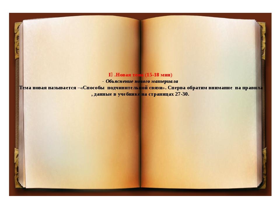 ІҮ.Новая тема (15-18 мин) - Обьяснение нового материала Тема новая называется...