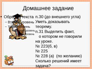 Домашнее задание n.30 (до внешнего угла) Уметь доказывать теорему. n.31 Выдел