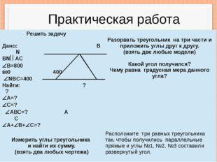 Практическая работа Решить задачу Дано:B N BNAC B=800800400 NBС=400 Найти