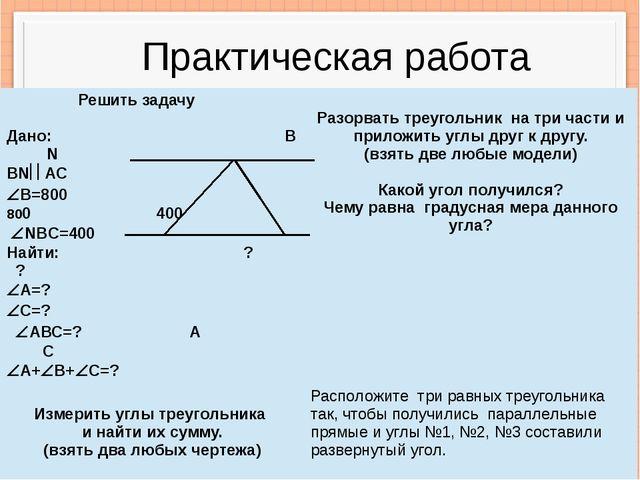 Практическая работа Решить задачу Дано:B N BNAC B=800800400 NBС=400 Найти...
