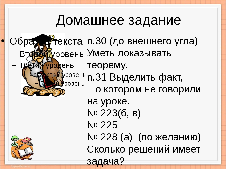 Домашнее задание n.30 (до внешнего угла) Уметь доказывать теорему. n.31 Выдел...