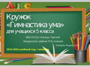 Кружок «Гимнастика ума» для учащихся 5 класса МБОУСОШ станицы Терской Моздокс