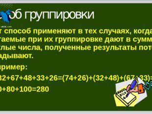 Вычислить, используя способ группировки а) 229+148+286+352+471+114= =(229+471