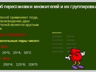 Действия с натуральными числами 23 32 16 64 93 115 3 8 +9 :2 *4 :8 -5 *31 +22