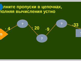 18 28 Заполните пропуски в цепочках, выполняя вычисления устно 84 ? : 3 - 27