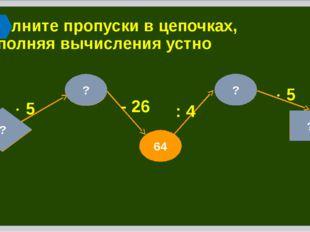 16 50 Заполните пропуски в цепочках, выполняя вычисления устно 10 ?  5 + 18
