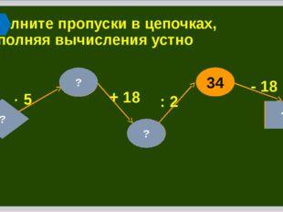 19 51 Заполните пропуски в цепочках, выполняя вычисления устно 17 ?  3 - 34