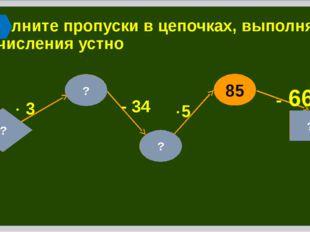 16 7 Заполните пропуски в цепочках, выполняя вычисления устно 85 ? - 78  12