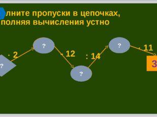 0 56 Заполните пропуски в цепочках, выполняя вычисления устно 4 ?  14 : 2 -