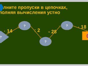 Пятое занятие Рациональный приём сложения и вычитания суммы и разности двух о