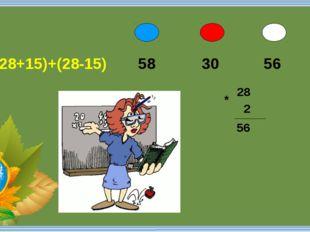 32 2 * 64 (178+32)-(178-32) 64 356 68