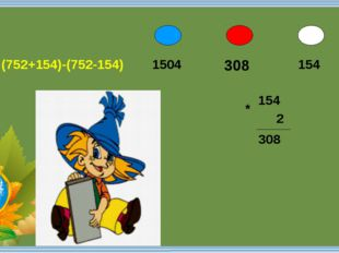 298 2 * 596 (298-179)+(298+179) 596 358 298