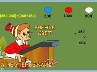 209 2 * 418 (378-209)-(209+378) 438 356 418