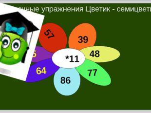 Умножение многозначных чисел на 11, 111… Пусть надо 352*11. 1) Сложим 5+2=7;