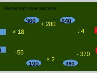 Математические цепочки 20 245 × 18 + 280 : 4 - 55 × 2 - 370 360 640 160 190 3