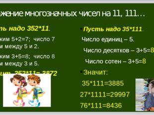 Это полезно запомнить! 1*1=1 11*11=121 111*111=12321 1111*1111=1234321 11111*