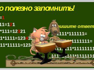Занятие седьмое Умножение чисел на 22, 33, 44 и т.д. 22 – это 2*11 33 – это 3