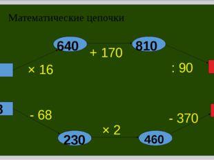Математические цепочки 40 298 × 16 + 170 : 90 - 68 × 2 - 370 640 810 9 230 46