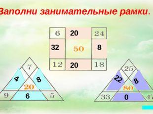 Какой из результатов самый маленький? 1) (100 – 1) : 9 = 2) (1000 – 10) : 9 =