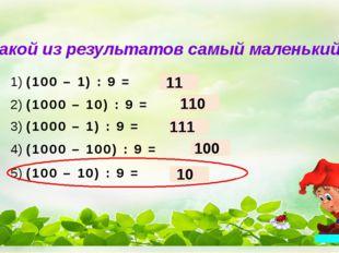 Умножь на 25: Раздели число на 4. Если остаток 0 – припиши 2нуля. Если остато