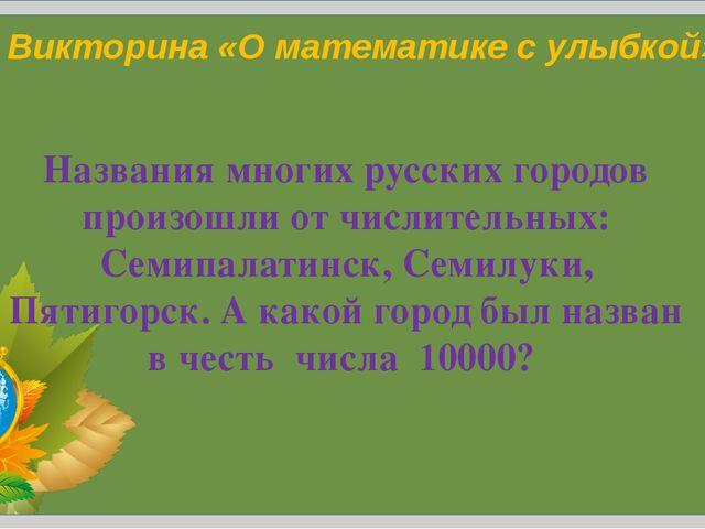 Н.Н.Коломина Викторина «О математике с улыбкой» Названия многих русских город...